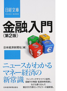 金融入門 第2版 (日経文庫)(日経文庫)