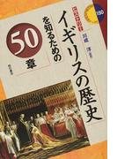 イギリスの歴史を知るための50章 (エリア・スタディーズ ヒストリー)
