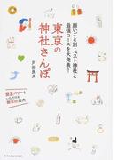東京の神社さんぽ 願いごと別・ベスト神社と最強コースを大発表! 開運パワーをいただける御朱印案内