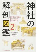 神社の解剖図鑑 2 神様とご利益の深い関係の読み解き方