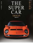 THE SUPER CAR ORIGIN スーパーカー誕生物語 (NEKO MOOK)(NEKO MOOK)