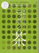 世界が注目するニッポンの茶 完全保存版すぐに取り寄せ可日本全国茶葉カタログ