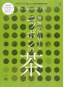 世界が注目するニッポンの茶 完全保存版すぐに取り寄せ可日本全国茶葉カタログ (エイムック)