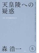 森浩一著作集 5 天皇陵への疑惑