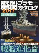 艦船プラモカタログ 2017