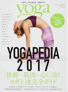 YOGAPEDIA 2017 体幹・筋肉・心に効くヨガ上達完全ガイド