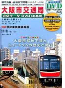 大阪市交通局完全データDVD BOOK (メディアックスMOOK)