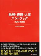 税務・経理・人事ハンドブック 2017年度版