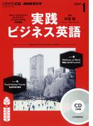 NHK CD ラジオ 実践ビジネス英語 2017年1月号
