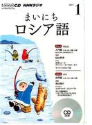 NHK CD ラジオ まいにちロシア語 2017年1月号