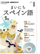 NHK CD ラジオ まいにちスペイン語 2017年1月号
