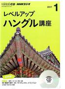 NHK CD ラジオ レベルアップ ハングル講座 2017年1月号