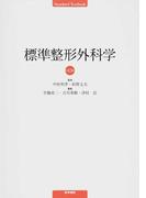 標準整形外科学 第13版 (Standard Textbook)