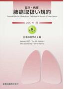 臨床・病理肺癌取扱い規約 第8版