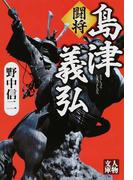 闘将島津義弘 (人物文庫)(人物文庫)