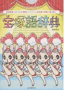 宝塚語辞典 宝塚歌劇にまつわる言葉をイラストと豆知識で華麗に読み解く