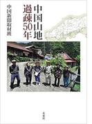 中国山地過疎50年