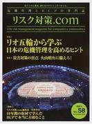リスク対策.com 危機管理とBCPの専門誌 VOL.58(2016NOVEMBER) 特集リオ五輪から学ぶ日本の危機管理を高めるヒント