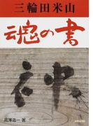 三輪田米山魂の書