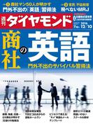 週刊ダイヤモンド 2016年12月10日号 [雑誌]
