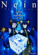 Nein ~9th Story~ (2) 限定版 (角川コミックス・エース)(角川コミックス・エース)