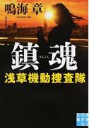 鎮魂 (実業之日本社文庫 浅草機動捜査隊)(実業之日本社文庫)