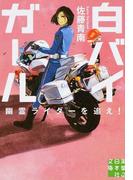 白バイガール 2 幽霊ライダーを追え! (実業之日本社文庫)(実業之日本社文庫)