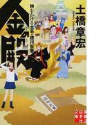 金の殿 時をかける大名・徳川宗春 (実業之日本社文庫)(実業之日本社文庫)