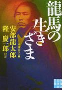 龍馬の生きざま (実業之日本社文庫)(実業之日本社文庫)