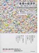 集積の経済学 都市、産業立地、グローバル化