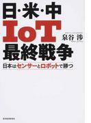 日・米・中IoT最終戦争 日本はセンサーとロボットで勝つ