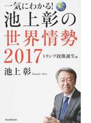 一気にわかる!池上彰の世界情勢 2017 トランプ政権誕生編