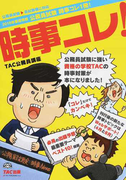 公務員試験時事コレ1冊!時事コレ! 2018年度採用版