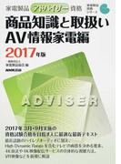 家電製品アドバイザー資格商品知識と取扱い 2017年版AV情報家電編 (家電製品資格シリーズ)