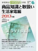 家電製品アドバイザー資格商品知識と取扱い 2017年版生活家電編 (家電製品資格シリーズ)