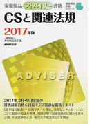 家電製品アドバイザー資格CSと関連法規 2017年版