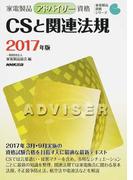 家電製品アドバイザー資格CSと関連法規 2017年版 (家電製品資格シリーズ)