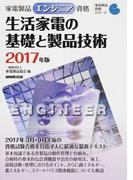 家電製品エンジニア資格生活家電の基礎と製品技術 2017年版 (家電製品資格シリーズ)