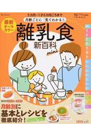 最新月齢ごとに「見てわかる!」離乳食新百科mini 5カ月〜1才6カ月ごろまでこれ1冊でOK!