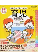 最新月齢ごとに「見てわかる!」育児新百科mini 新生児期から3才までこれ1冊でOK!
