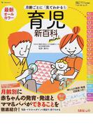 最新月齢ごとに「見てわかる!」育児新百科mini 新生児期から3才までこれ1冊でOK! (ベネッセ・ムック たまひよブックス たまひよ新百科シリーズ)