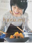haru_mi vol.42(2017冬) おもてなしの冬暦