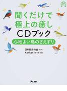 聞くだけで極上の癒しCDブック 心地よい鳥のさえずり (アスコムCDブックシリーズ)
