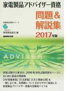 家電製品アドバイザー資格問題&解説集 2017年版 (家電製品資格シリーズ)