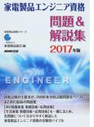 家電製品エンジニア資格問題&解説集 2017年版 (家電製品資格シリーズ)