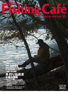 Fishing Café VOL.55(2017WINTER)