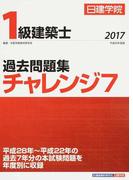 日建学院1級建築士過去問題集チャレンジ7 平成29年度版