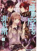 ご隠居魔王の非日常 3 (あすかコミックスDX)(あすかコミックスDX)