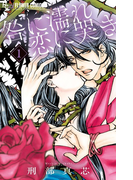 咎に濡れ恋に哭き 1 (モバフラフラワーコミックスα)(フラワーコミックス)