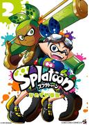 Splatoon 2 (てんとう虫コミックススペシャル)(てんとう虫コミックス スペシャル)